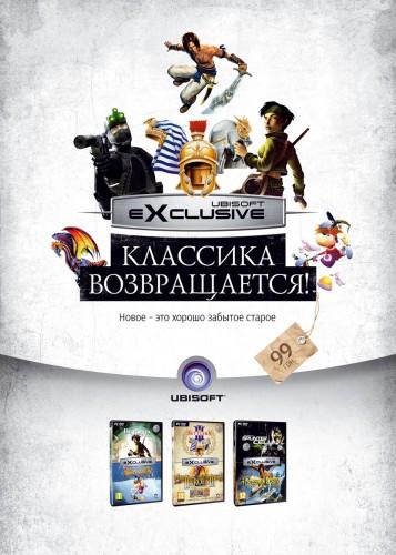 ubisoft-exclusive
