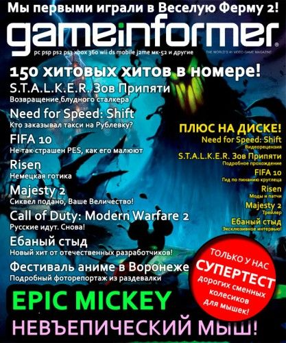 gameinformer-russia