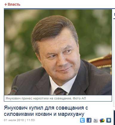 yanukovich Про политику