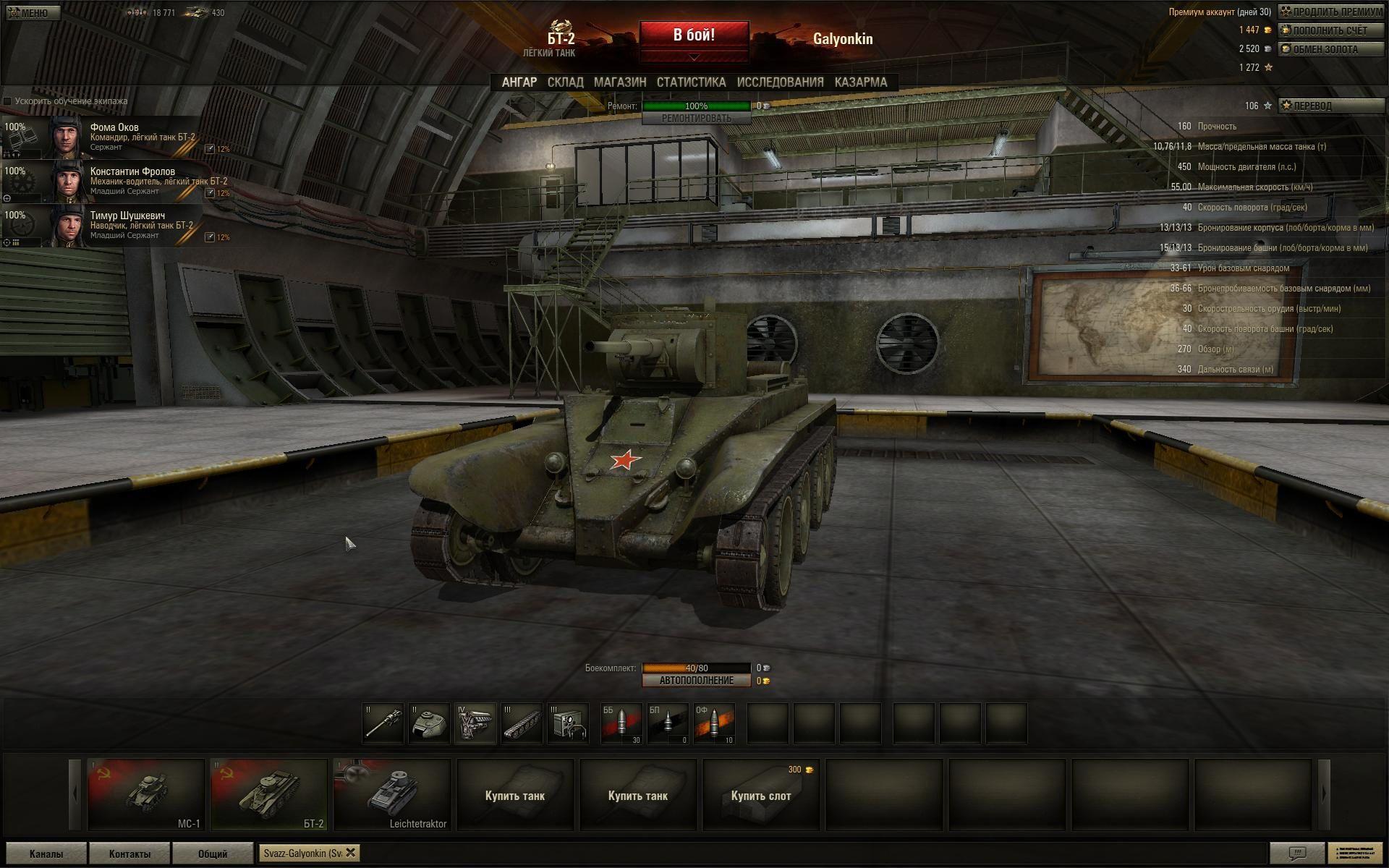 БТ-2 в игровом ангаре