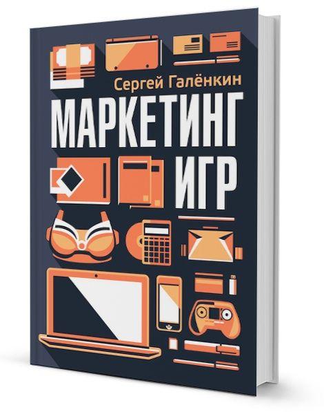 games-marketing-by-galyonkin-4